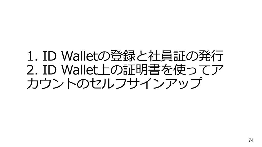 74 1. ID Walletの登録と社員証の発行 2. ID Wallet上の証明書を使って...