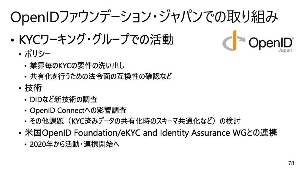 78 OpenIDファウンデーション・ジャパンでの取り組み