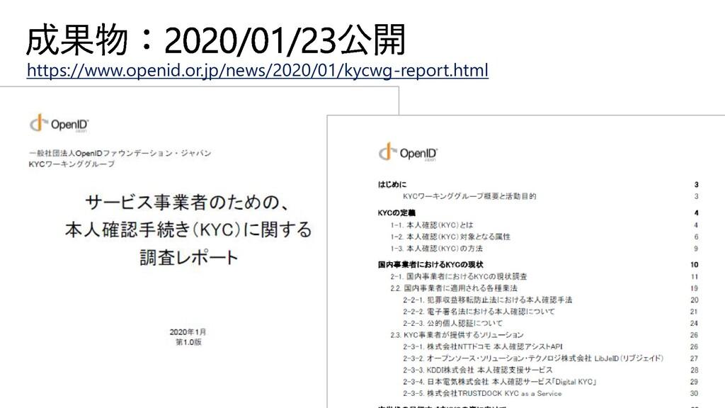79 https://www.openid.or.jp/news/2020/01/kycwg-...