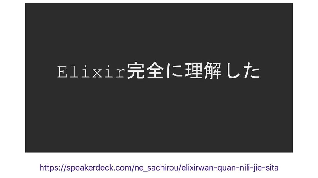 https://speakerdeck.com/ne_sachirou/elixirwan-q...