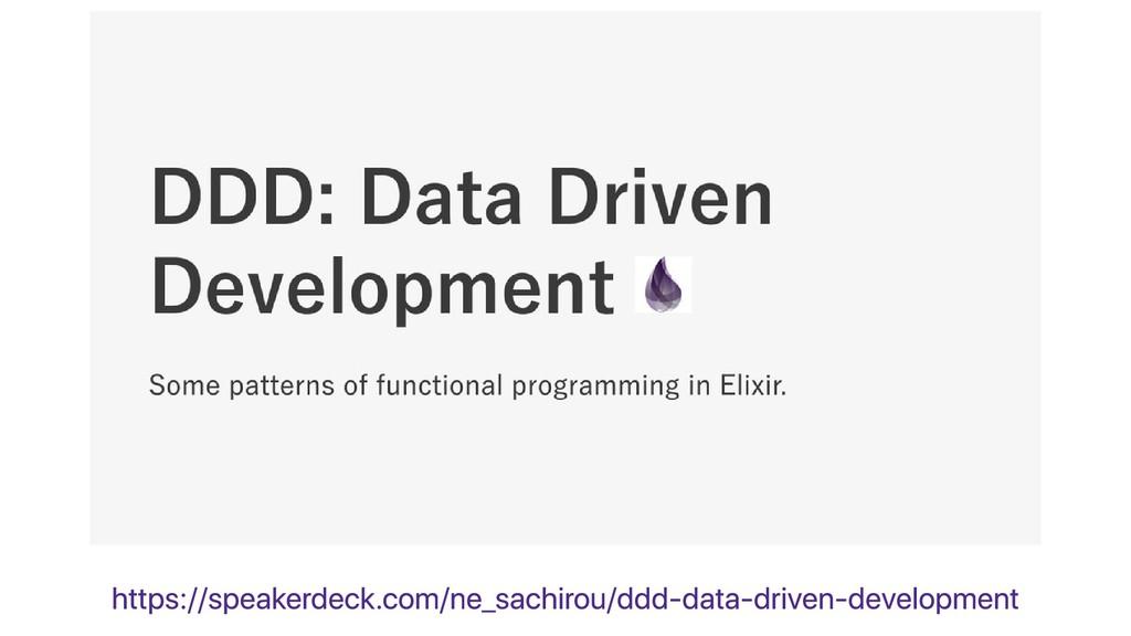 https://speakerdeck.com/ne_sachirou/ddd-data-dr...