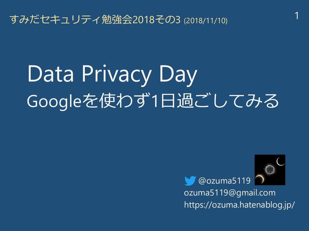 Data Privacy Day Googleを使わず1日過ごしてみる すみだセキュリティ勉強...