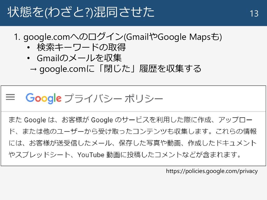 状態を(わざと?)混同させた 13 1. google.comへのログイン(GmailやGoo...