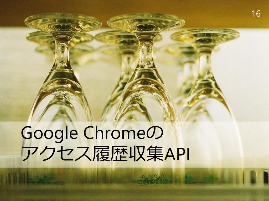 16 Google Chromeの アクセス履歴収集API