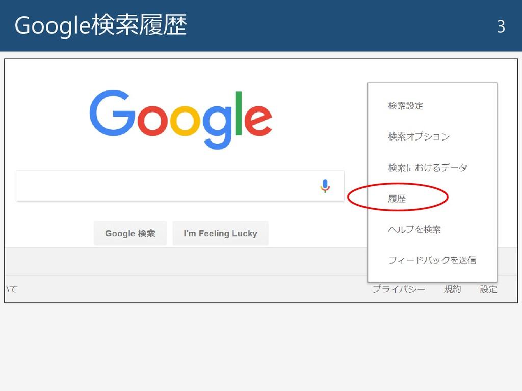 Google検索履歴 3