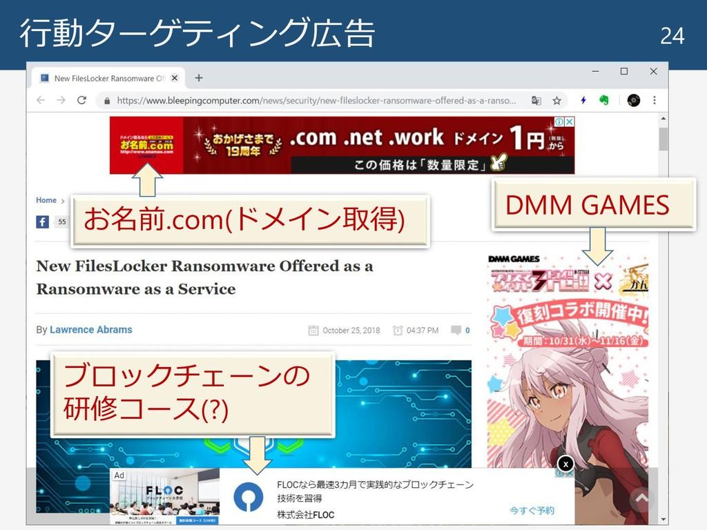 行動ターゲティング広告 24 お名前.com(ドメイン取得) ブロックチェーンの 研修コース(...