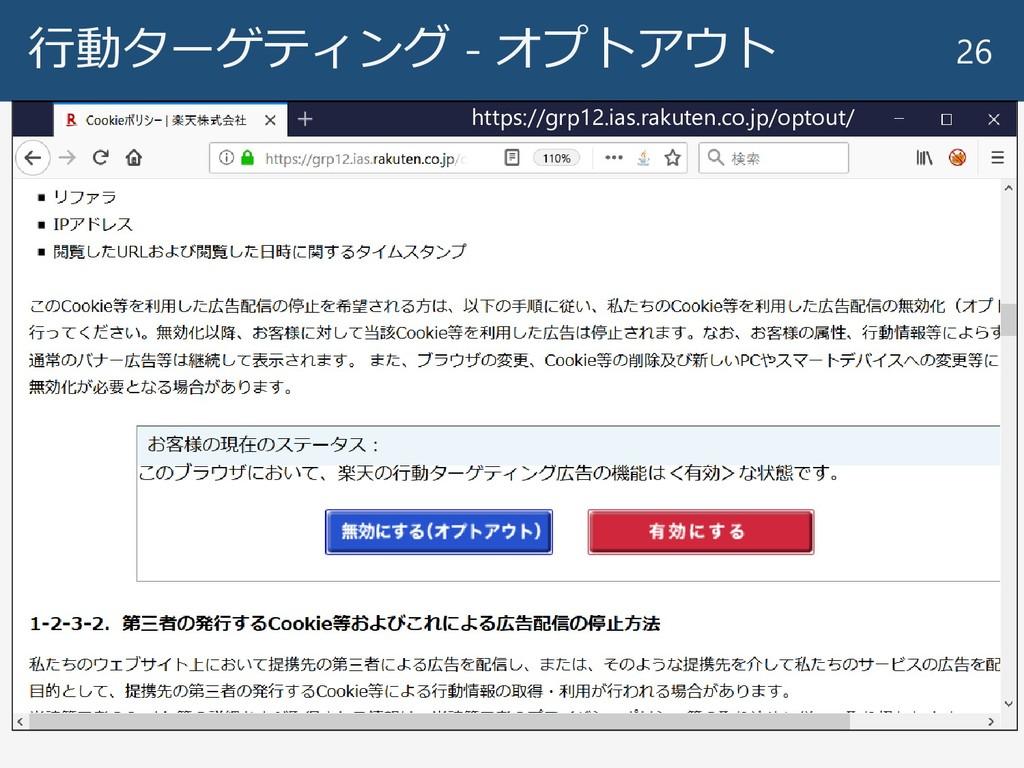 行動ターゲティング - オプトアウト 26 https://grp12.ias.rakuten...