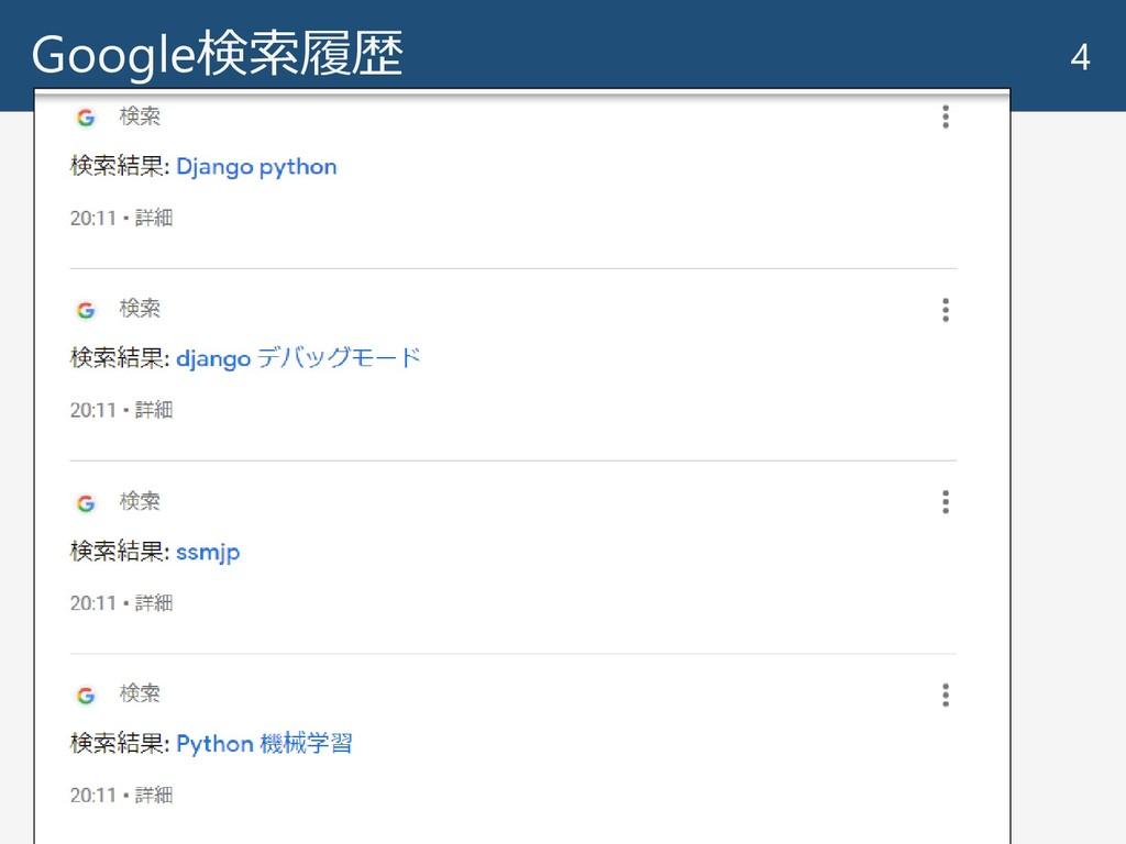 Google検索履歴 4