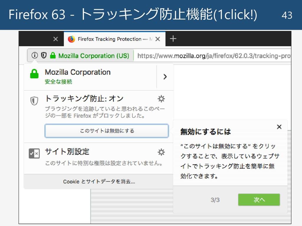 Firefox 63 - トラッキング防止機能(1click!) 43