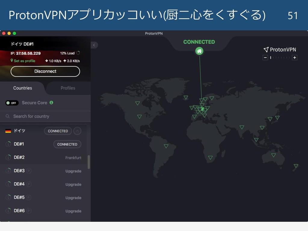 ProtonVPNアプリカッコいい(厨二心をくすぐる) 51