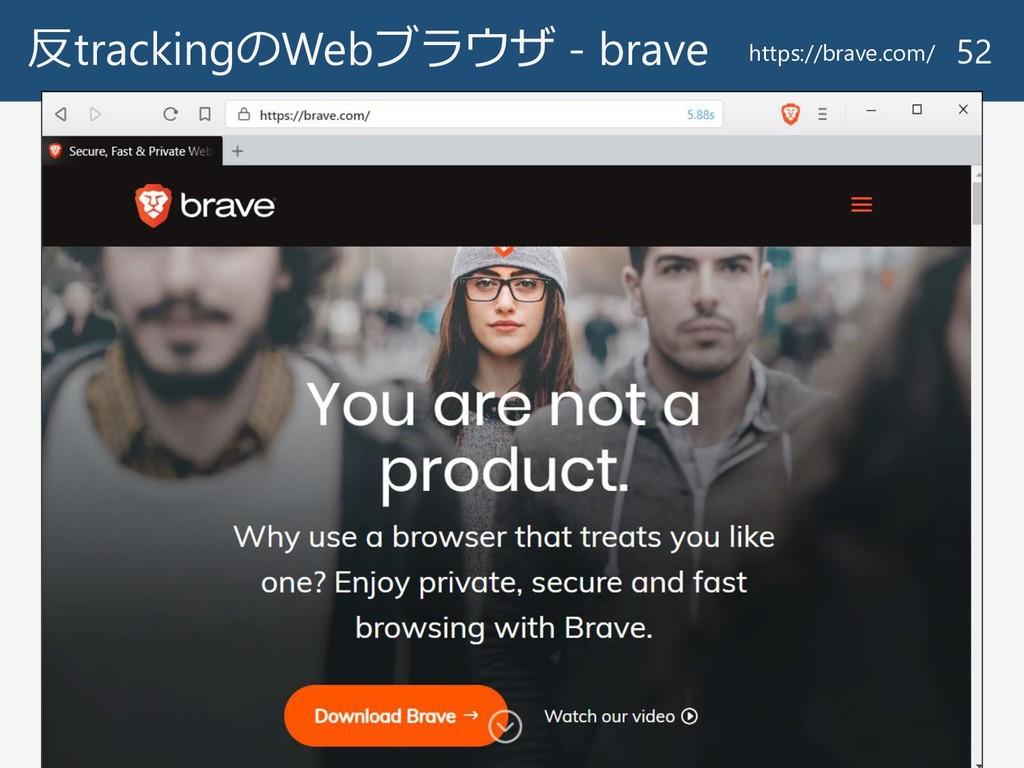 反trackingのWebブラウザ - brave 52 https://brave.com/