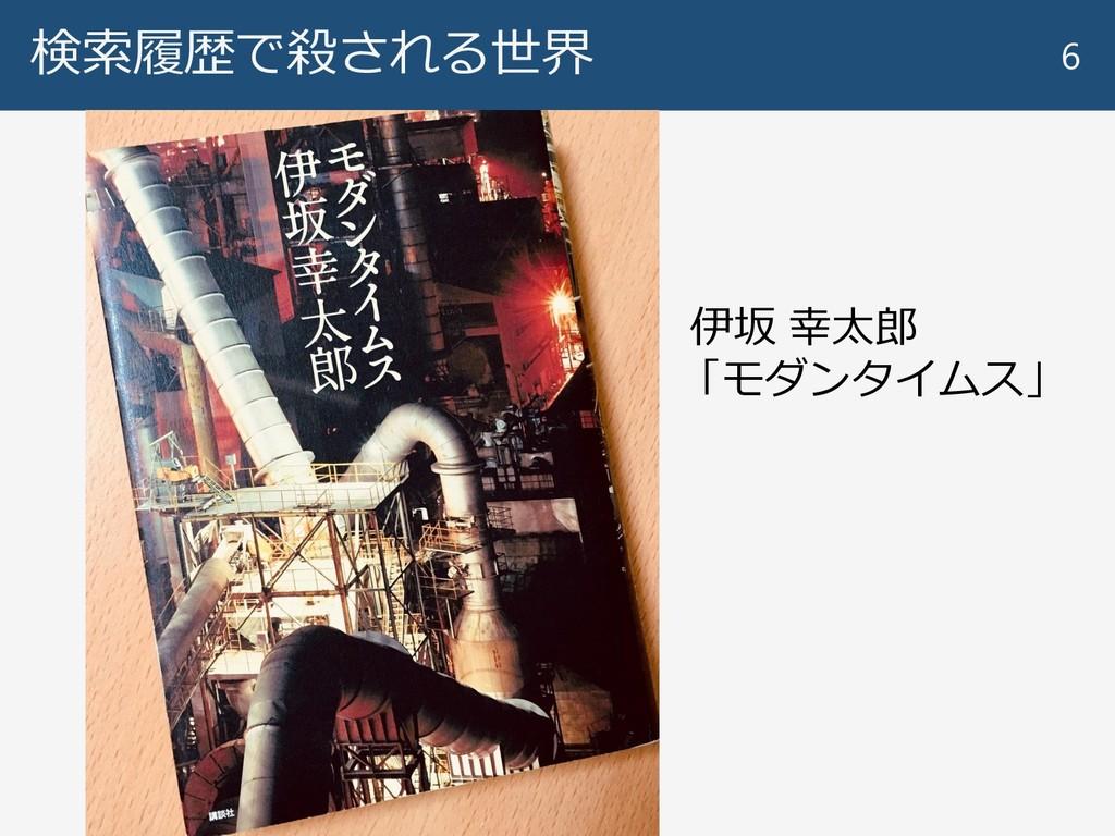 検索履歴で殺される世界 6 伊坂 幸太郎 「モダンタイムス」