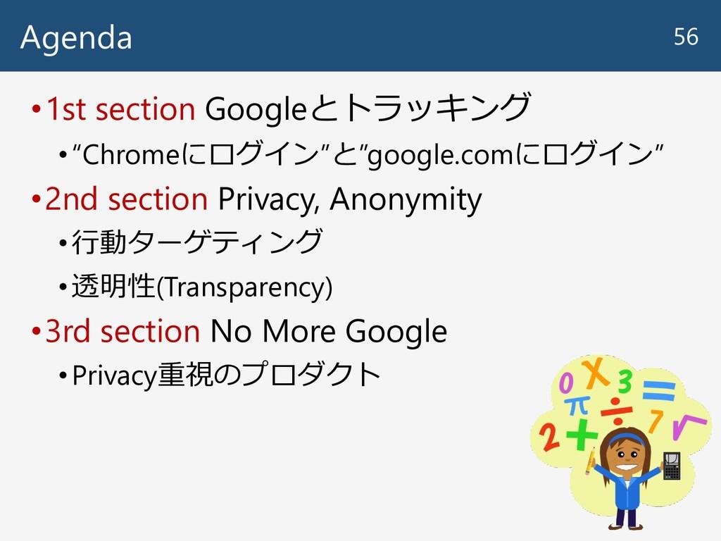 "Agenda •1st section Googleとトラッキング •""Chromeにログイン..."