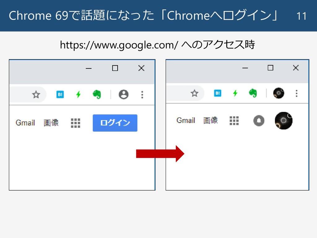 Chrome 69で話題になった「Chromeへログイン」 11 https://www.go...