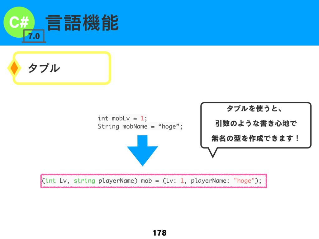 $ λϓϧ  ݴޠػ (int Lv, string playerName)...