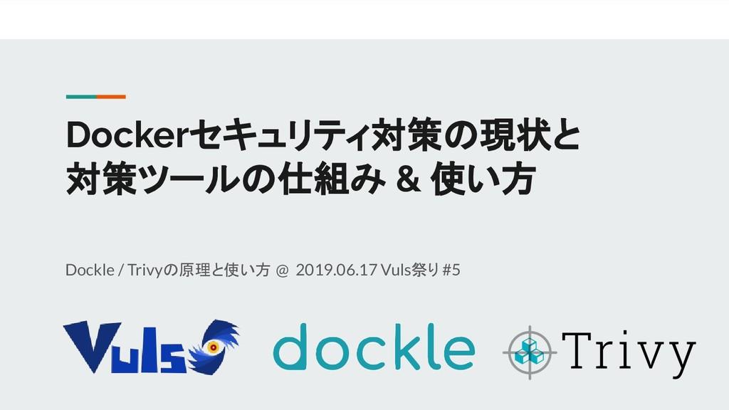 Dockerセキュリティ対策の現状と 対策ツールの仕組み & 使い方 Dockle / Tri...