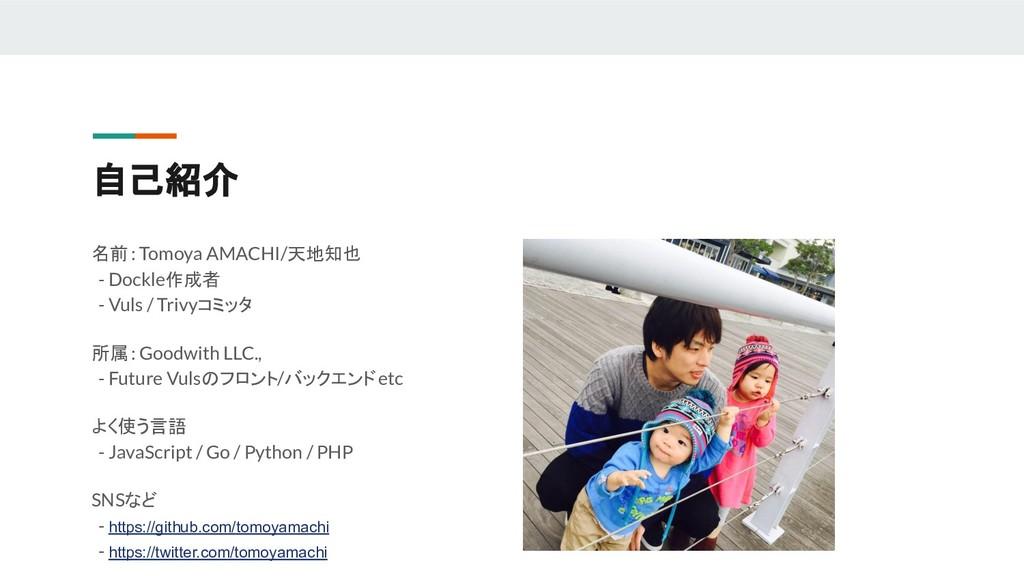 自己紹介 名前 : Tomoya AMACHI/天地知也 - Dockle作成者 - Vuls...