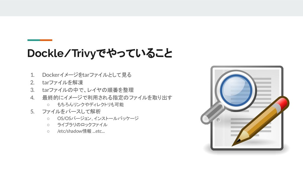 Dockle/Trivyでやっていること 1. Dockerイメージをtarファイルとして見る...