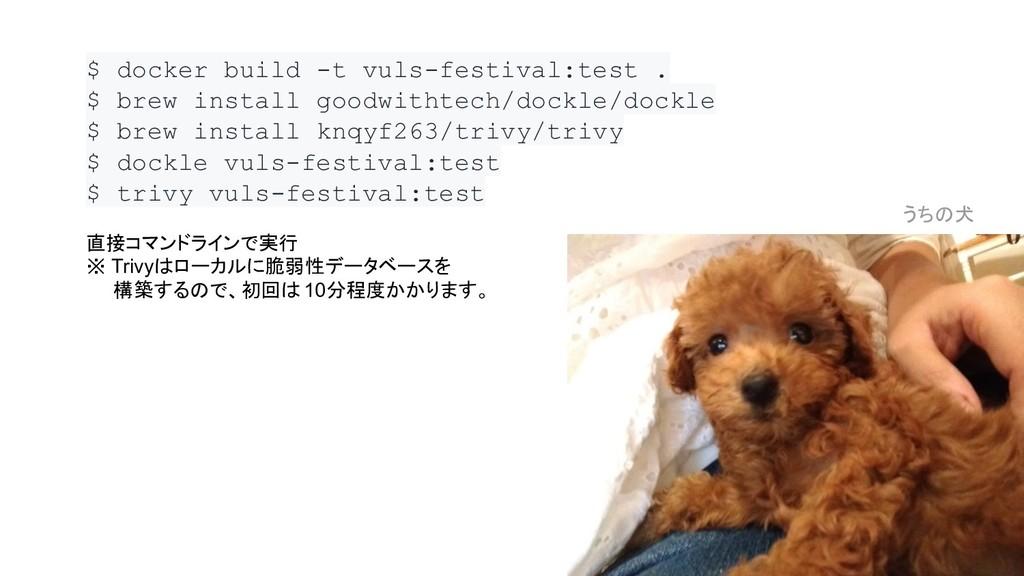 $ docker build -t vuls-festival:test . $ brew i...