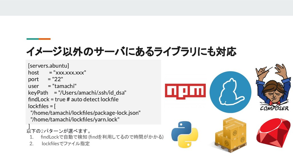 イメージ以外のサーバにあるライブラリにも対応 以下の2パターンが選べます。 1. findLoc...