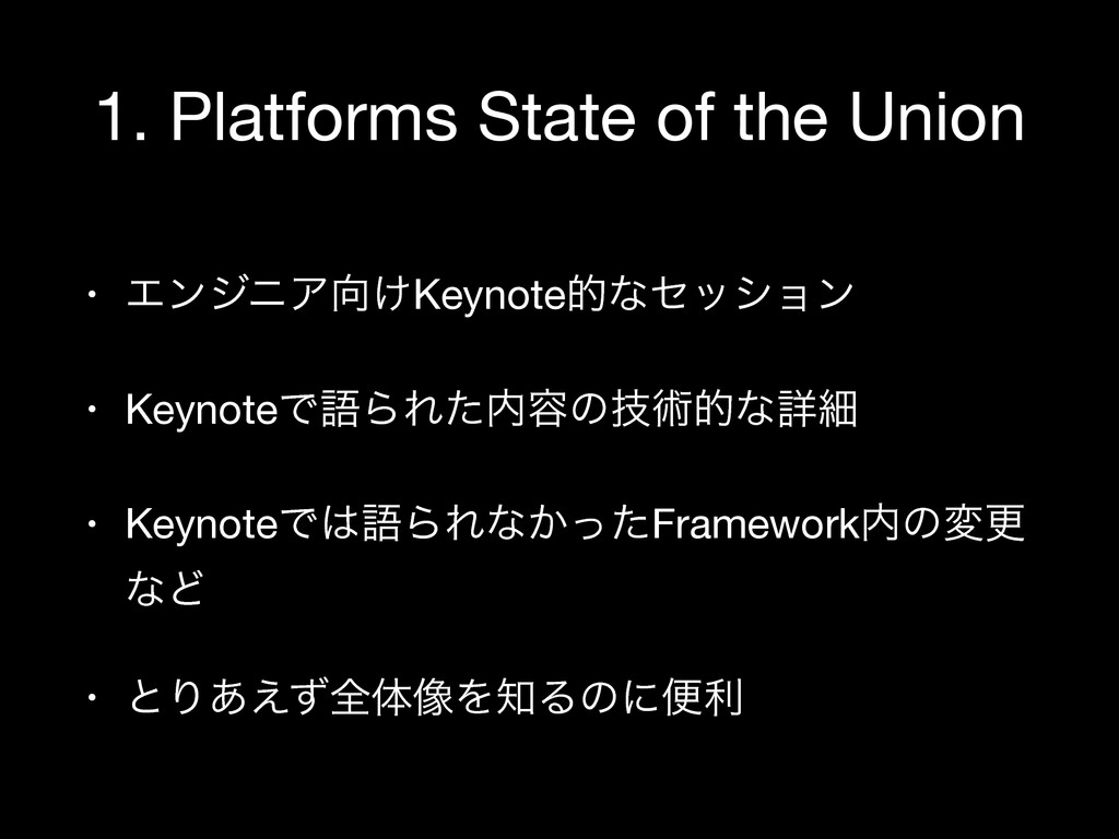1. Platforms State of the Union • ΤϯδχΞ޲͚Keynot...