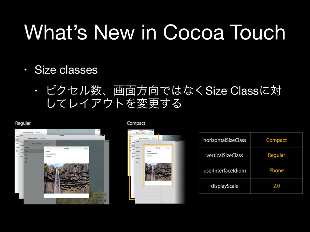 What's New in Cocoa Touch • Size classes  • ϐΫη...