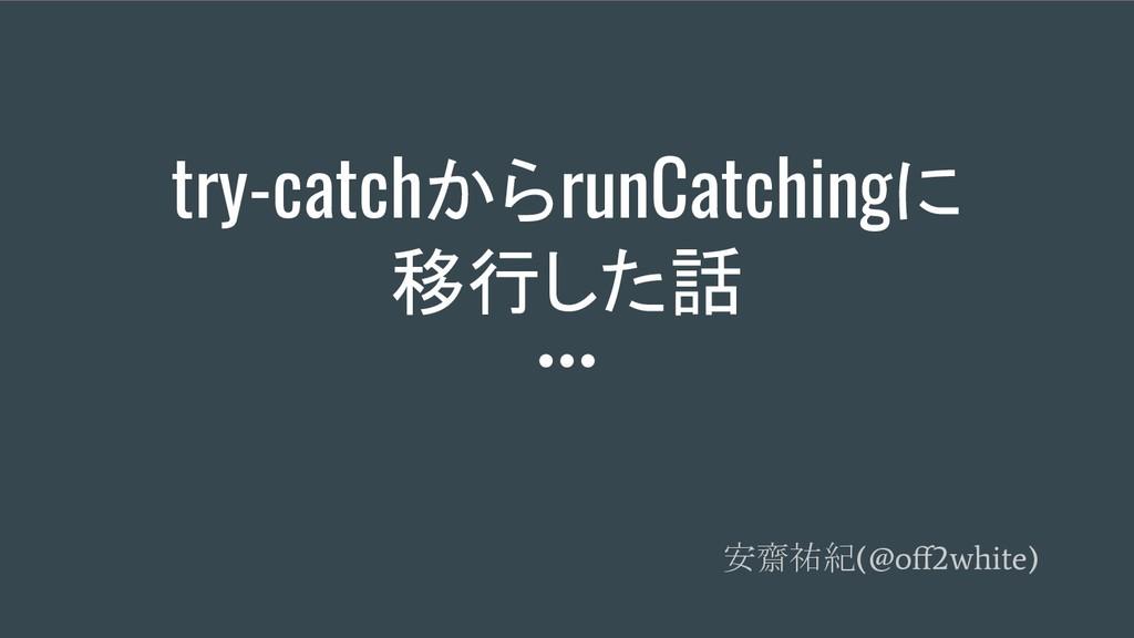 try-catchからrunCatchingに 移行した話 安齋祐紀 (@off2white)