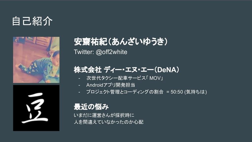 自己紹介 安齋祐紀(あんざいゆうき) Twitter: @off2white 株式会社 ディー...