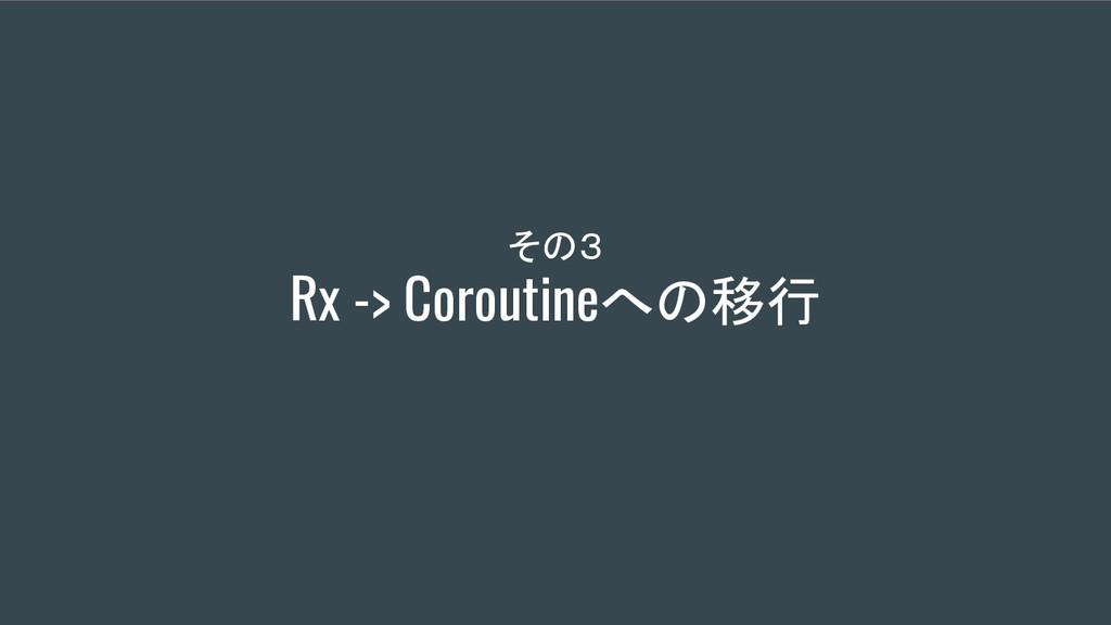 その3 Rx -> Coroutineへの移行