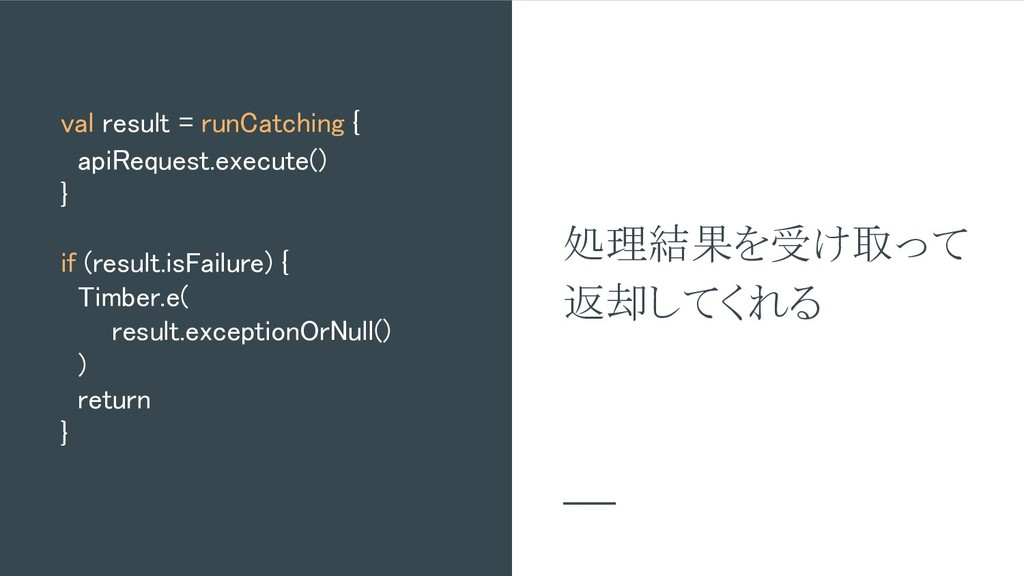 val result = runCatching { apiRequest.execute(...