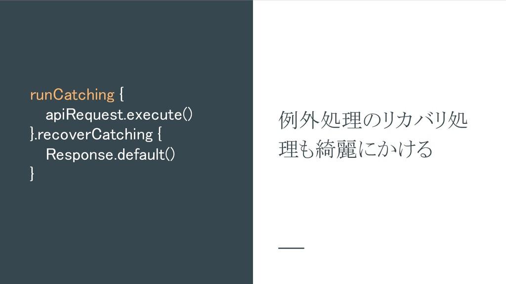 runCatching { apiRequest.execute() }.recoverC...