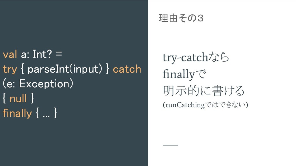 val a: Int? = 