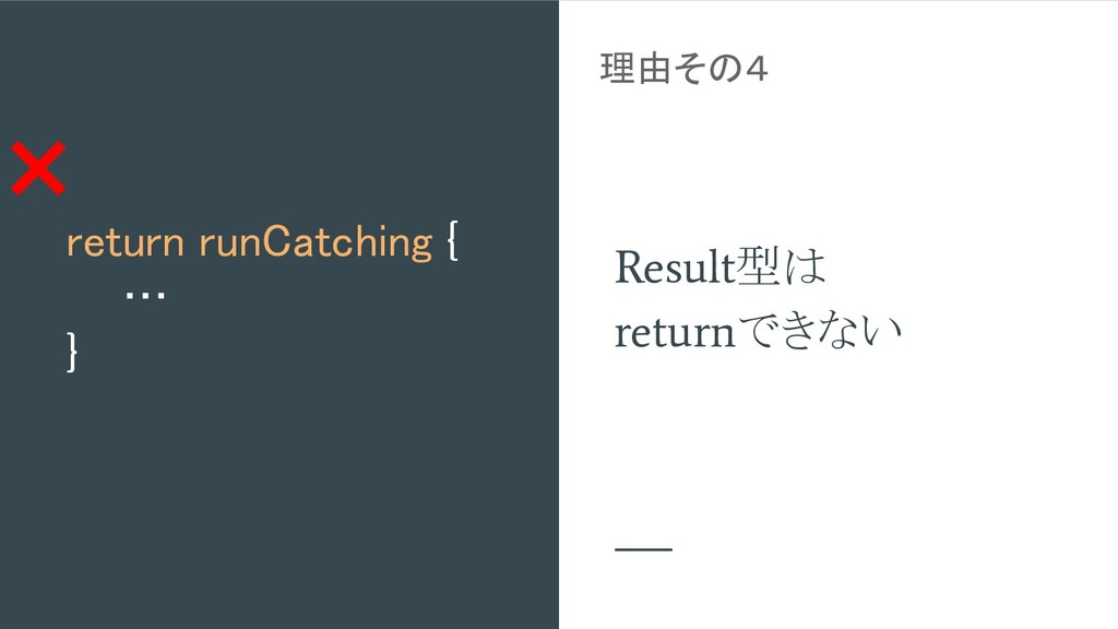 return runCatching {