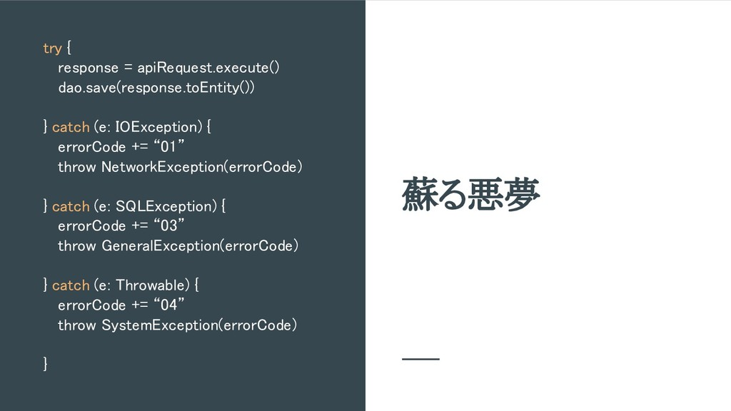 蘇る悪夢 try {