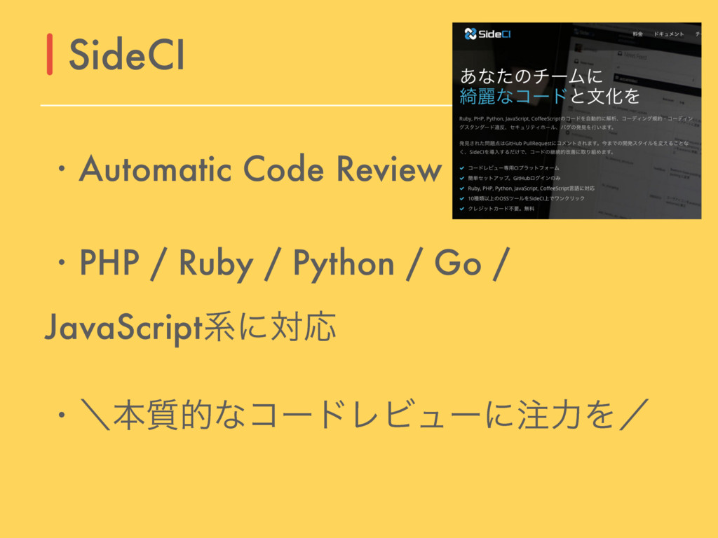 ɾAutomatic Code Review ɾPHP / Ruby / Python / G...