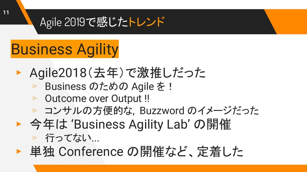 Agile 2019で感じたトレンド ▸ Agile2018(去年)で激推しだった ▹ Bus...