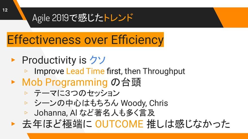 Agile 2019で感じたトレンド 12 ▸ Productivity is クソ ▹ Im...