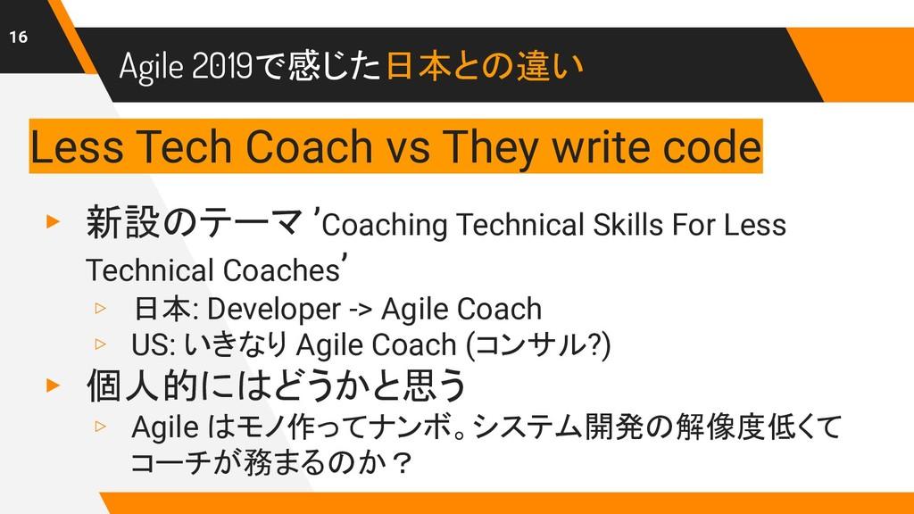 Agile 2019で感じた日本との違い 16 ▸ 新設のテーマ 'Coaching Tech...