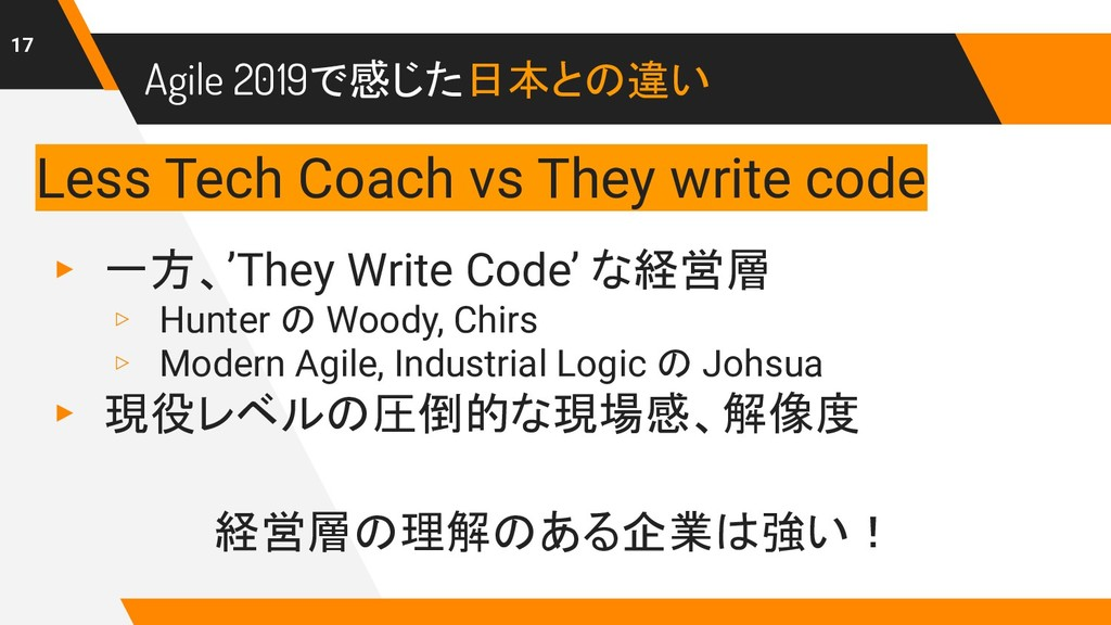 Agile 2019で感じた日本との違い 17 ▸ 一方、'They Write Code' ...