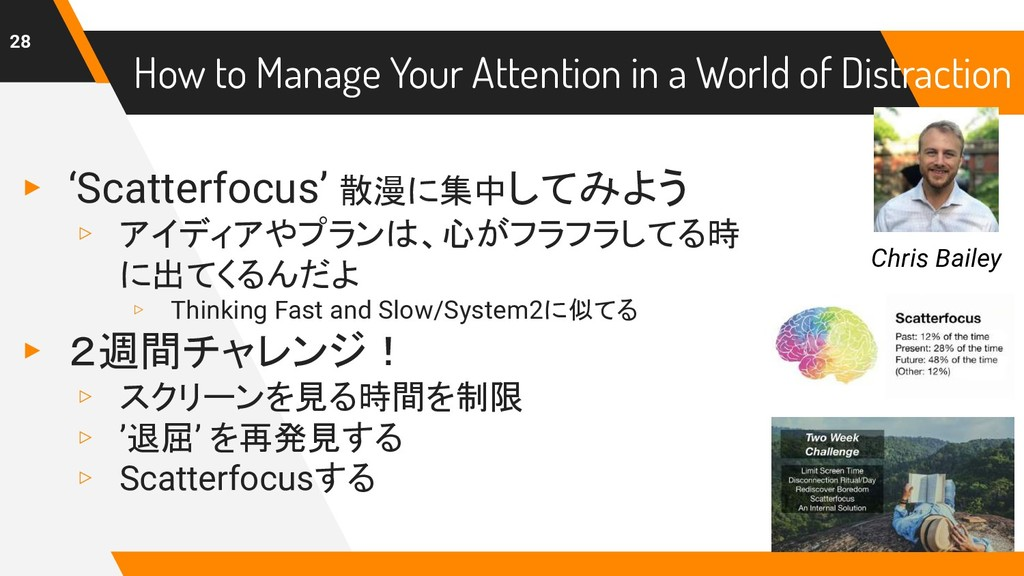 How to Manage Your Attention in a World of Dist...