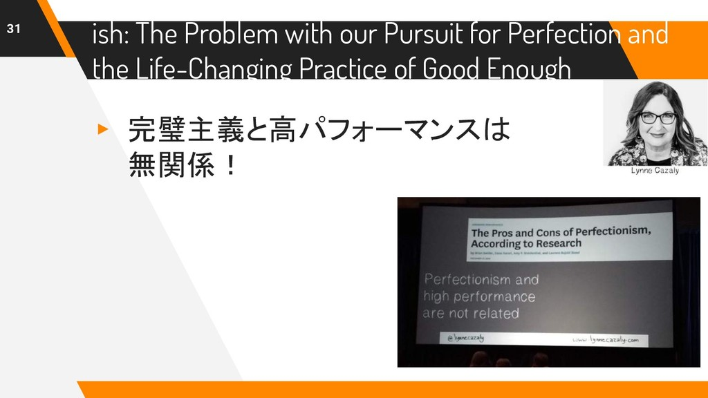 ish: The Problem with our Pursuit for Perfectio...
