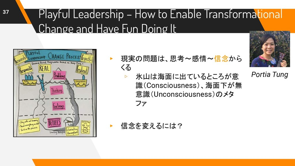 Playful Leadership – How to Enable Transformati...