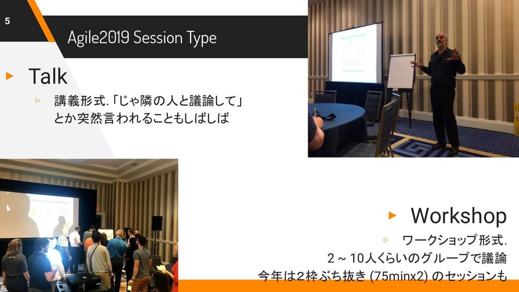 Agile2019 Session Type ▸ Workshop ▹ ワークショップ形式. ...