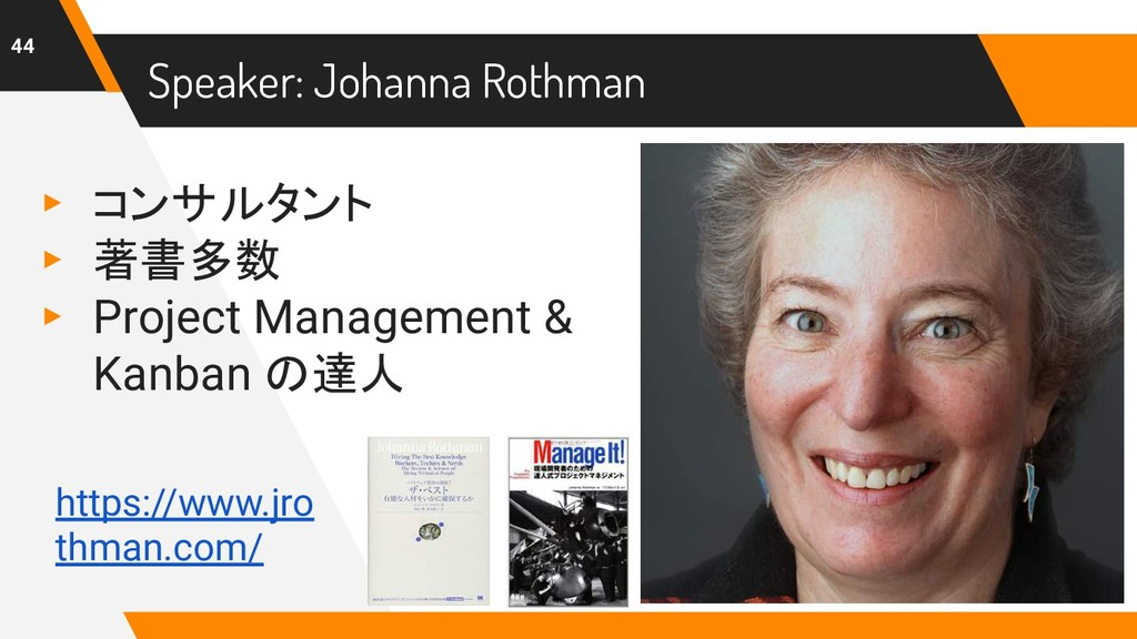 Speaker: Johanna Rothman ▸ コンサルタント ▸ 著書多数 ▸ Pro...