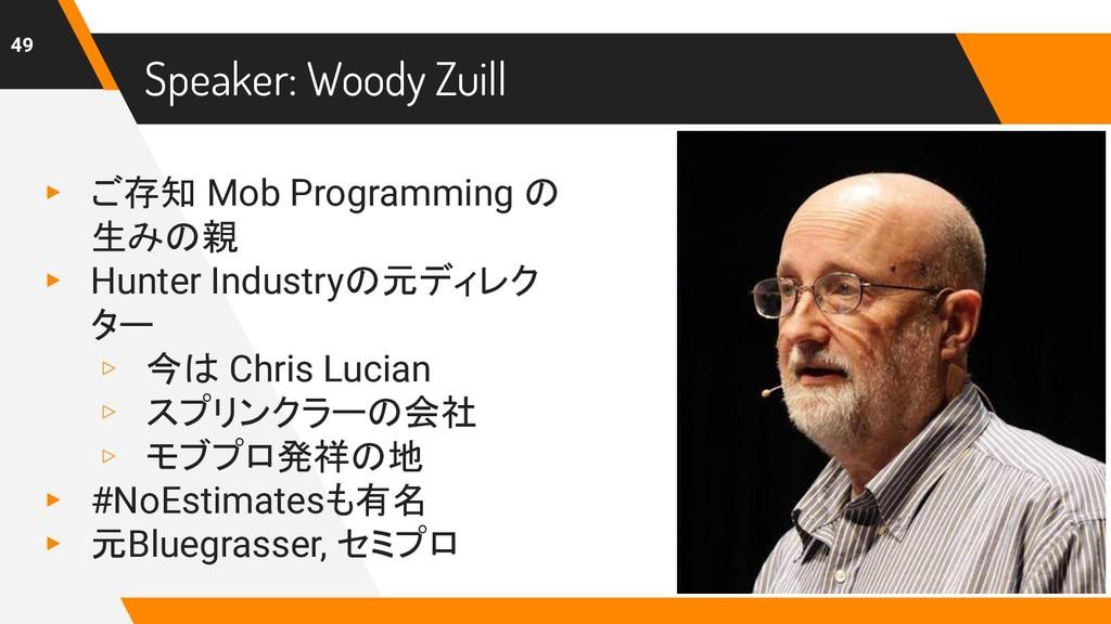 Speaker: Woody Zuill ▸ ご存知 Mob Programming の 生み...