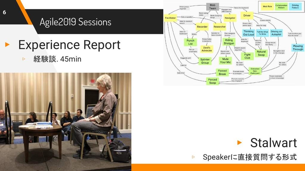 ▸ Experience Report ▹ 経験談. 45min Agile2019 Sess...