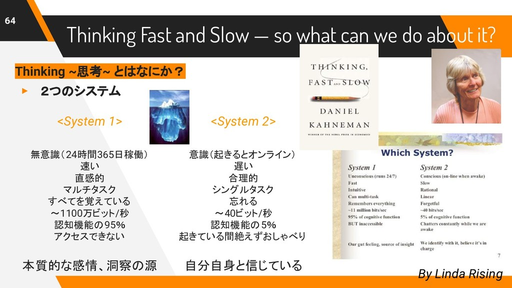 64 Thinking Fast and Slow — so what can we do a...