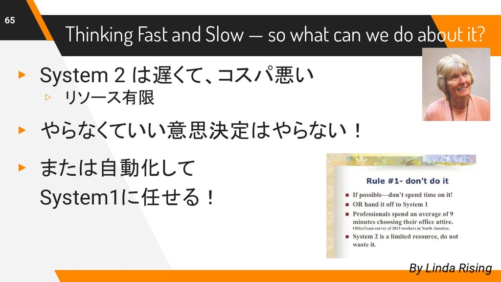 65 Thinking Fast and Slow — so what can we do a...