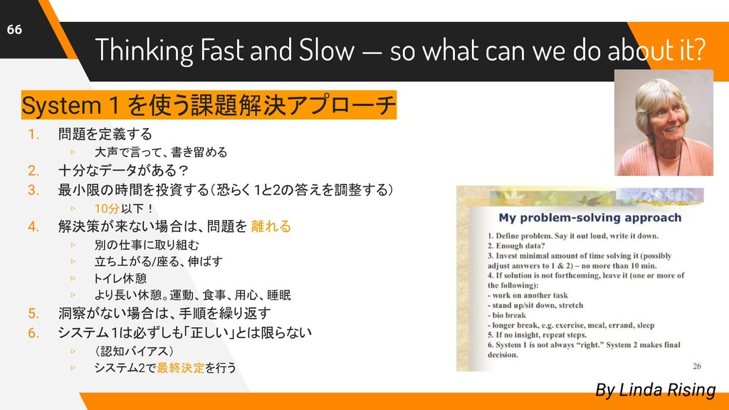 66 Thinking Fast and Slow — so what can we do a...