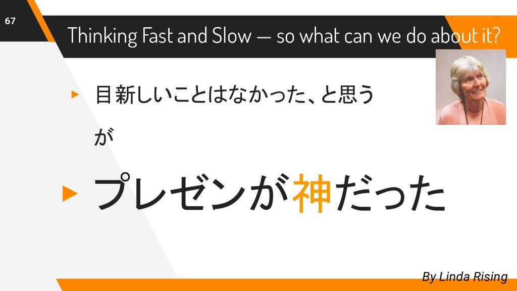 67 Thinking Fast and Slow — so what can we do a...